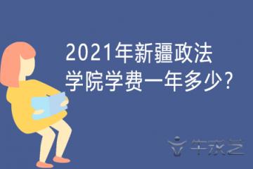 2021年新疆政法学院学费一年多少?