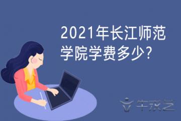 2021年长江师范学院学费多少?