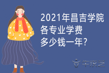 2021年昌吉学院各专业学费多少钱一年?