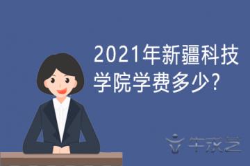 2021年新疆科技学院学费多少?