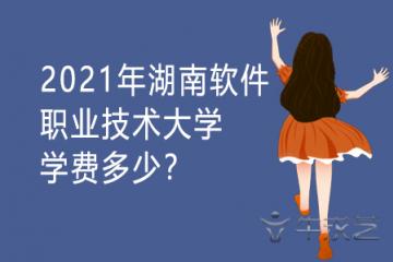 2021年湖南软件职业技术大学学费多少?