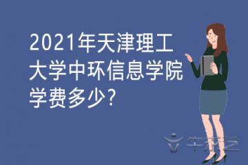 2021年天津理工大学中环信息学院学费多少?