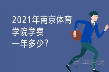 2021年南京体育学院学费一年多少?