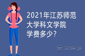 2021年江苏师范大学科文学院学费多少?