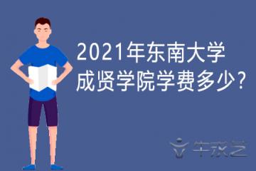 2021年东南大学成贤学院学费多少?