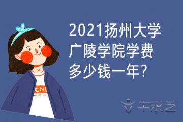 2021扬州大学广陵学院学费多少钱一年?