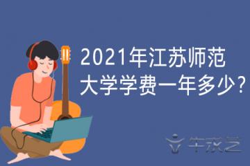 2021年江苏师范大学学费一年多少?