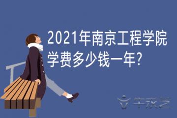 2021年南京工程学院学费一年多少?