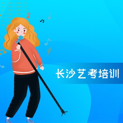 长沙芙蓉区艺考生文化课培训学费多少