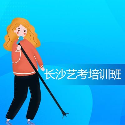 长沙浏阳艺考生文化课培训学费多少