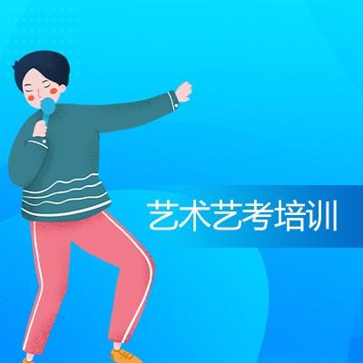 长沙开福区音乐专业艺考培训学费多少