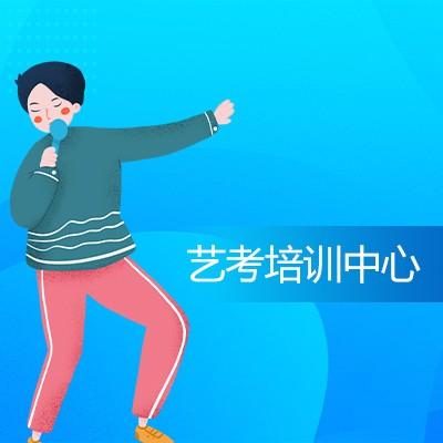 长沙开福区艺考生培训学费